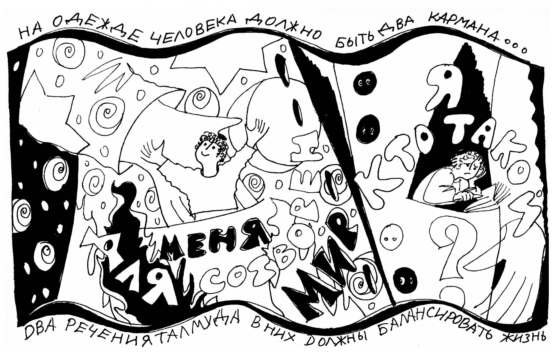 metzora_I